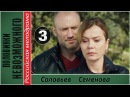 ПОЛОВИНКИ НЕВОЗМОЖНОГО 3 серия HD 2014 Детектив триллер