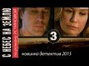 С НЕБЕС НА ЗЕМЛЮ 3 серия HD 2015 Детектив триллер сериал