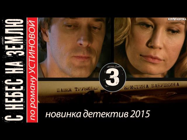 С НЕБЕС НА ЗЕМЛЮ 3 серия HD (2015) Детектив, триллер, сериал