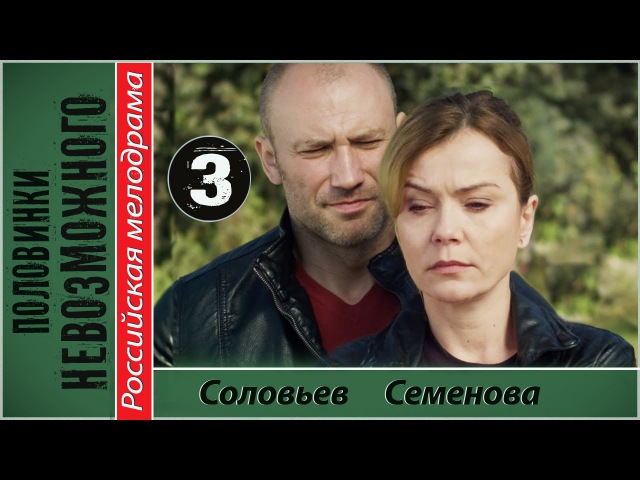 ПОЛОВИНКИ НЕВОЗМОЖНОГО 3 серия HD (2014) Детектив, триллер