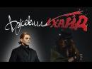 И.Ожогин, Н.Диевская - я влюблена в его голос, улыбку и взгляд.. (ДжиХ)