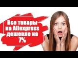 СКИДКА 7% НА ВСЕ ТОВАРЫ  Али Экспресс (кэшбэк). КАК ПОЛУЧИТЬ?