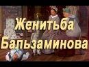 Женитьба Бальзаминова. По пьесам А. Н. Островского в постановке Малого театра 1986