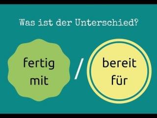 Ich bin fertig или ich bin bereit. В чем разница? Разговорный немецкий.