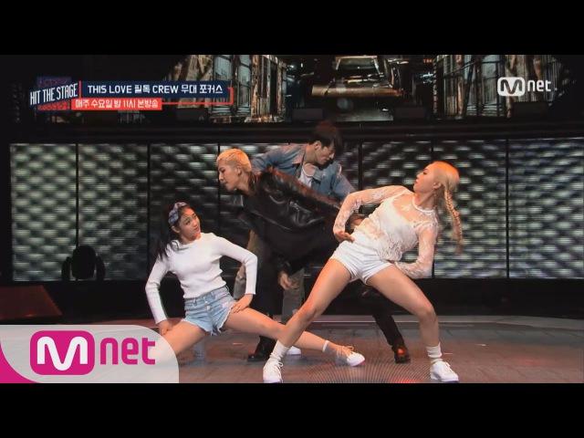 Hit The Stage [무대포커스]필독XFEEL CRUSH, 사랑 안의 ′천사와 악마′ 160817 EP.4