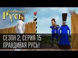, сезон 2. Серия 15 - Правдивая Русь! Почему правда хуже лжи.