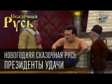 . Новый год|Президенты удачи|Полнометражный мультфильм|по мотивам Джентльмены удачи|