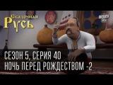 5|Серия 40|Ночь перед Рождеством - 2|Яценюк и колядки|валенки от Путина