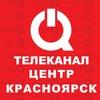 Телеканал ЦЕНТР Красноярск
