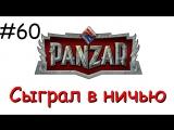 Panzar s1e60 Сыграл в ничью