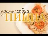 Как приготовить полезную пиццу Диетическая низкокалорийная пицца 