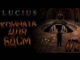 КОМНАТА ДЛЯ БДСМ  (Lucius) #2