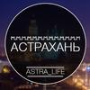 Астрахань Astra_Life