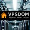VPSDOM.RU - Виртуальные и выделенные серверы