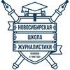 Новосибирская ШКОЛА ЖУРНАЛИСТИКИ