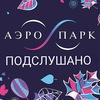 Подслушано АЭРО-ПАРК Брянск