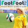 FootFoot.ru | Футбольная форма с нанесением