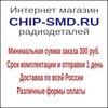 Интернет-магазин chip-smd.ru