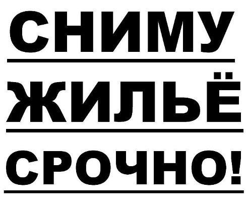 Сниму жильё на московское-революционное или постников овраг,мичурина,л