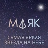 Спутник Маяк