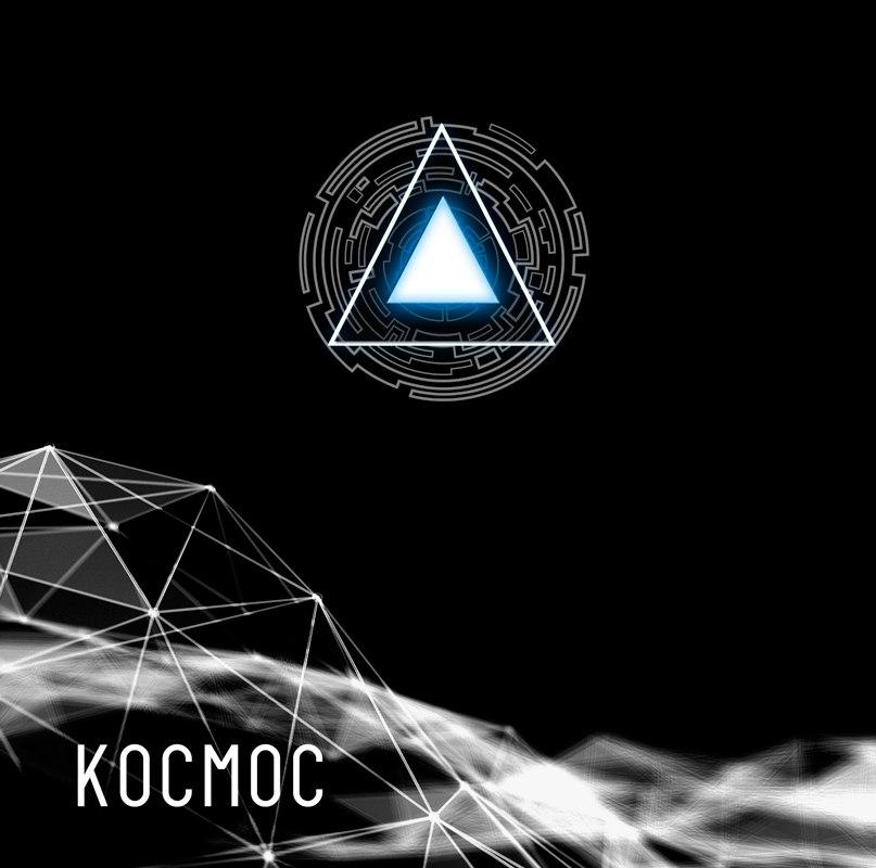 Новый альбом группы Грани - Космос