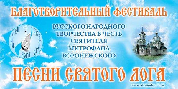 «Песни Святого Лога»