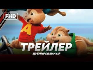 DUB   Трейлер: «Элвин и бурундуки 4 / Alvin and the Chipmunks: The Road Chip» 2016
