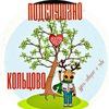 Подслушано Кольцово(Новосибирск)