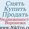 Недвижимость Воронеж