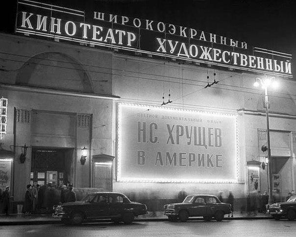 Кинотеатр Художественный, Москва, 1959 год