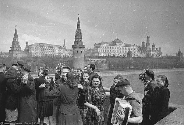 Танцы на Большом Каменном мосту в Москве, 9 мая 1945 года