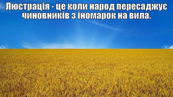 """Сегодня """"БПП"""" примет официальное решение о выдвижении Гройсмана на должность премьера, - Луценко - Цензор.НЕТ 5726"""