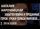 ACADEMIA. Наталия Нарочницкая. Забытая война и преданные герои уроки Первой мировой...