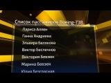 Вести.Ru: Опубликован список погибших при крушении Boeing в Ростове