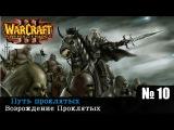 warcraft 3 reign of chaos №10[Путь проклятых-Возрождение Проклятых]_-_KS