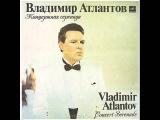 Владимир Атлантов - Ария Каварадосси E Lucevan Le Stelle (1974 муз. Джакомо Пуччини - ст. Luigi Illica, Giuseppe Giacosa)