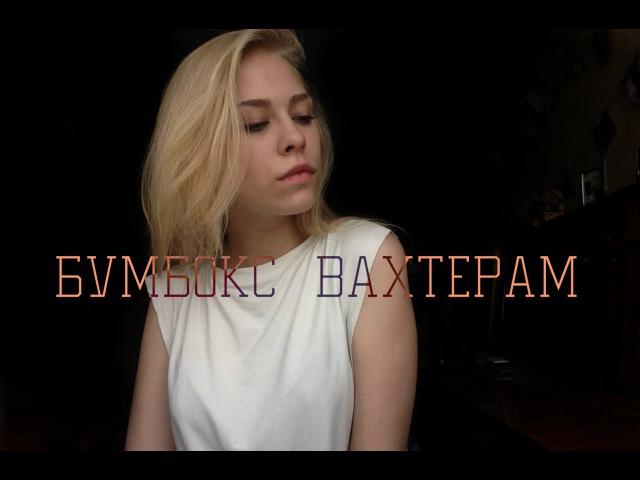 С Днем Рождения Катя ♥ Бумбокс Вахтерам cover by Julia Suborova