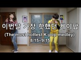 The most hottest K-pop medley in this month이번달 가장 핫했던 케이팝 메들리 [GoToe COVER]