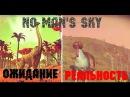 No Man's Sky Ожидание VS Реальность