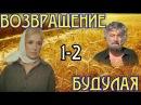 Возвращение Будулая  Все серии (серии 1-2) фильм