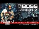 BOSS BB 1X Обзор педали с Леонидом Максимовым Roland Blogger