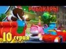 Мультики для детей Дино вперед 10 серия Мультфильм про машинки и животных Зайчики котики динозавр