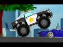 Police Car Monster Truck Монстер Трак Полицейская машина Мультики про машинки