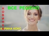 НОВИНКА! КАРИНА  КОКС - ВСЕ РЕШЕНО.. 2016