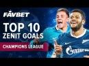 ТОП-10 Лучшие голы Зенита в Лиге Чемпионов TOP 10 Zenit Best goals Champions League