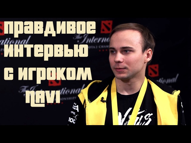 ПРАВДИВОЕ Интервью с Dmitrii Ditya Ra Minenkov TI6