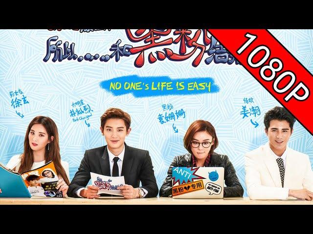 [FILM] EXO Chanyeol @ So I Married an anti-fan / Так я женился на анти-фанатке