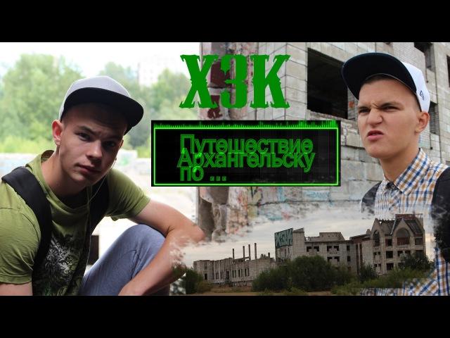 Заброшенный ХЗК или (Санаторий) Путешествие по Архангельску