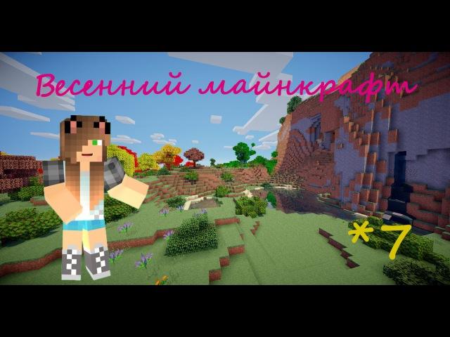 Майнкрафт - Весенние приключения 7 серия | Магия | Спасибо за 100 подписчиков/NikaXY