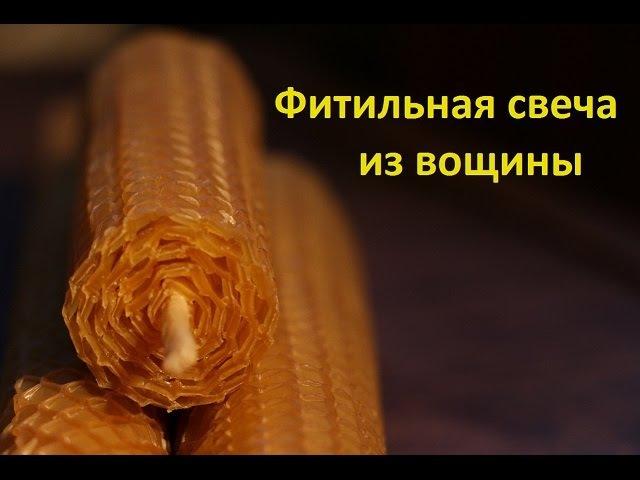 DIY Мастер класс Фитильная свеча из вощины az mysty
